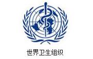医疗卫生机构-世界卫生组织