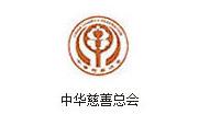 医疗卫生机构-中华慈善总会
