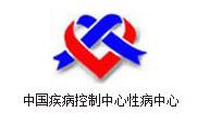 医疗卫生机构-中国疾病控制中心性病中心